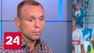 Футбол России. Денис Глушаков - Россия 24