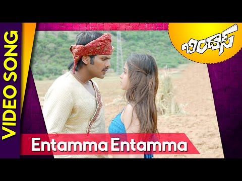 Bindaas Movie Songs ||Entamma Entamma Video Songs || Manchu Manoj, Sheena