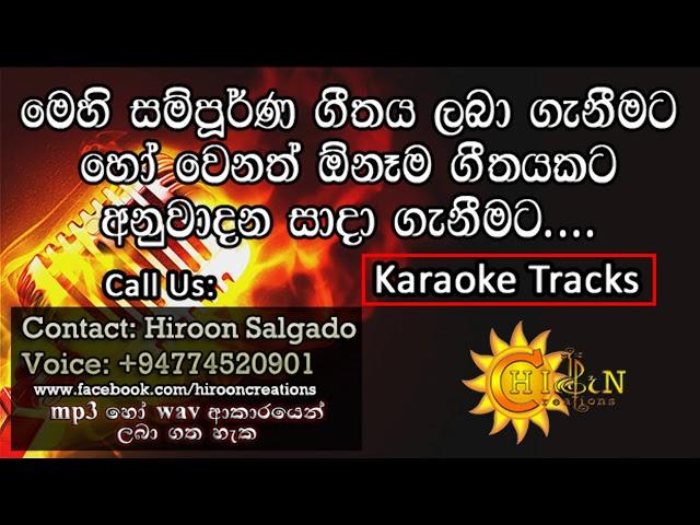 Ama Dahara Diya Karaoke Track Hiroon Creations Victor Rathnayake