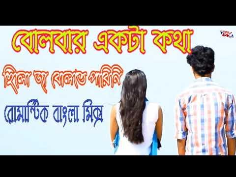 Bolbar Ekta Katha. BenglaDj old mix,  রোমান্টিক  বাংলা ভি. জে, 2018 Special