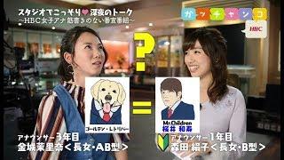 新人・森田アナを質問攻めに!もちろん、「好きな男性のタイプ」も聞い...