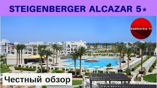 Честные обзоры отелей Египта STEIGENBERGER ALCAZAR 5 Шарм эль Шейх