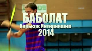 Международный турнир по бадминтону