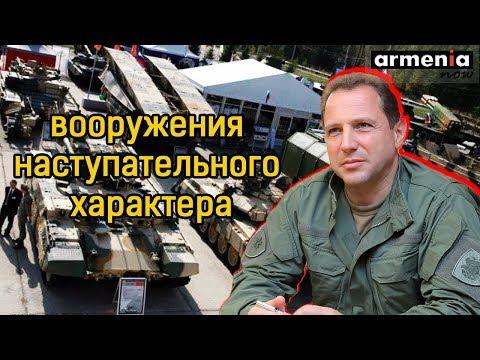 Министерство обороны Армении заключило договора о поставах вооружения наступательного характера