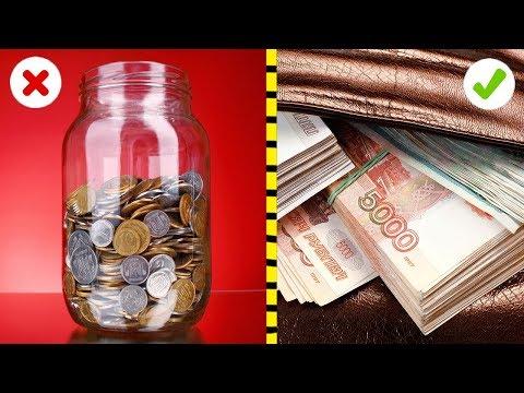 Как Сэкономить Деньги (Как Научиться Экономить) 10 Советов