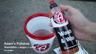 Мойка автомобиля с ведром Adam's Polishes + Wash&Wax + губка