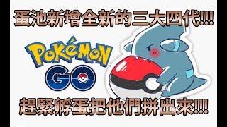 【Pokémon GO】蛋池新增全新的三大四代!!!(趕緊孵蛋把他們拼出來!!!)