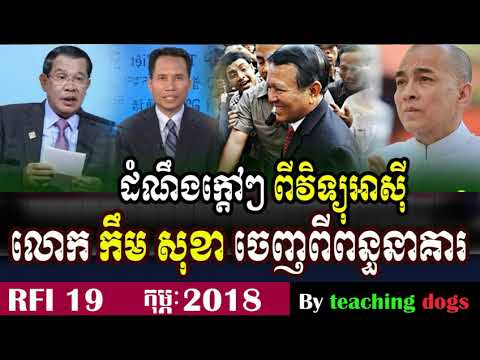 Cambodia News 2018   RFI Khmer Radio 2018   Cambodia Hot News   Afternoon, On Mon 19 February 2018