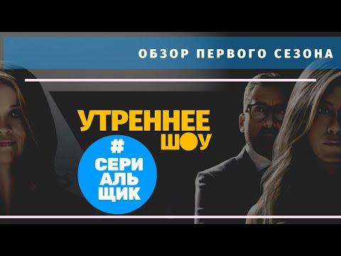 Утреннее ШОУ   The Morning Show   Обзор первого сезона