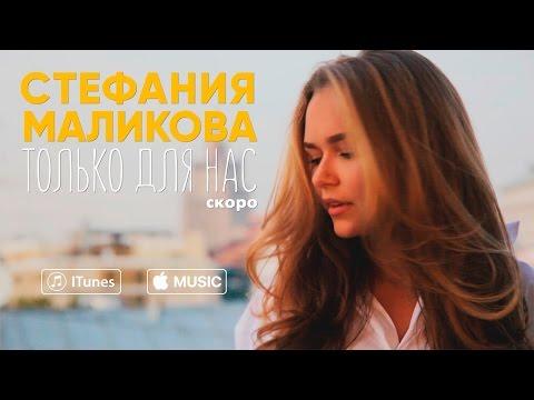 Стефания Маликова - Только для нас (Teaser)
