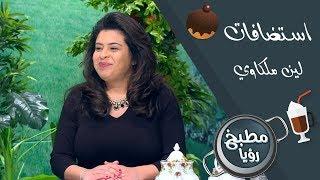 لين ملكاوي - اعدادها لكتاب يجمع وصفات من شمال الأردن واسمته مطبخ شمال الاردن