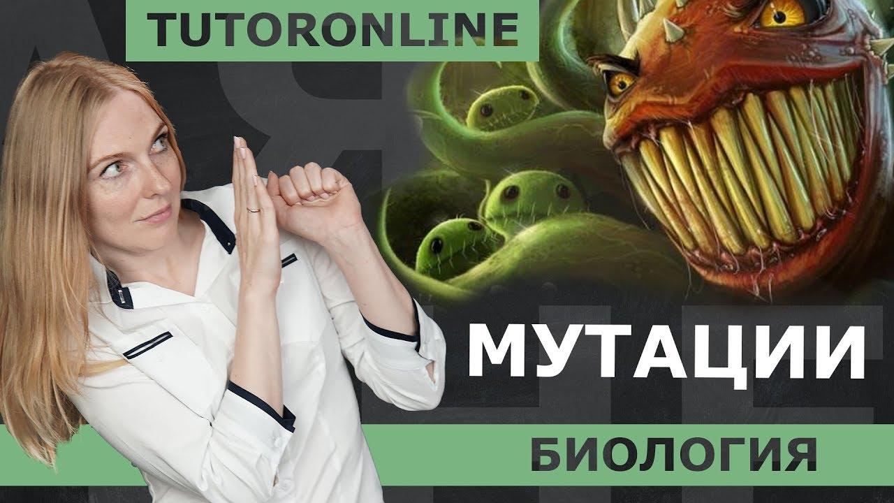Биология | Мутации