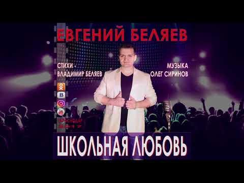 Евгений БЕЛЯЕВ - ШКОЛЬНАЯ ЛЮБОВЬ
