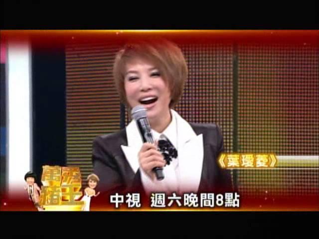 中視5/31「萬秀豬王」#94精采預告/ 葉璦菱30秒