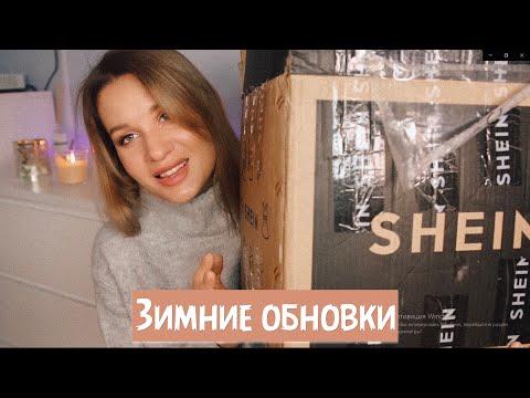 ЗИМНИЕ ОБНОВКИ ОДЕЖДЫ С SHEIN с примеркой/ УДАЧНЫЙ ЗАКАЗ!