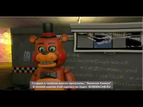 школа 5 ночей с фредди - YouTube
