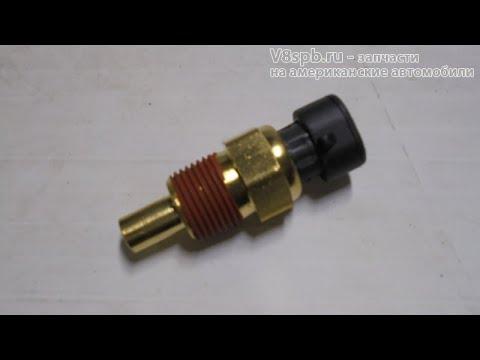 Как устроен датчик температуры охлаждающей жидкости двигателя