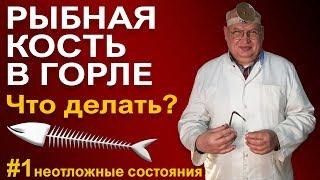 Рыбная кость застряла в горле - что делать, как правильно вытащить рыбную кость?
