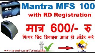 mantra mfs100 finger print device मात्र 600 रु देखिये केसे ऑर्डर करे mantra Biometric only RS 600