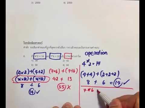 คลิปทำข้อสอบภาค ก 80 ข้อ (คลิปที่ 06-ทำข้อสอบเลขทั่วไป-1)