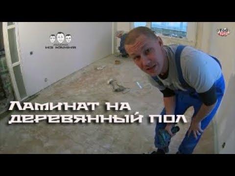 Как уложить ламинат на деревянный пол самостоятельно видео