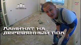 Смотреть видео как уложить ламинат на деревянный пол видео