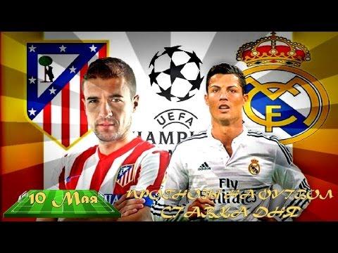 Футбол.Лига Чемпионов УЕФА Атлетико Мадрид 2-0 Барселона 1/4 финала. Ответные матчииз YouTube · Длительность: 9 мин55 с