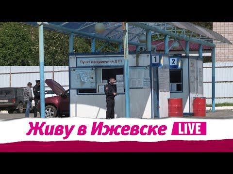 Живу в Ижевске 14.08.2018