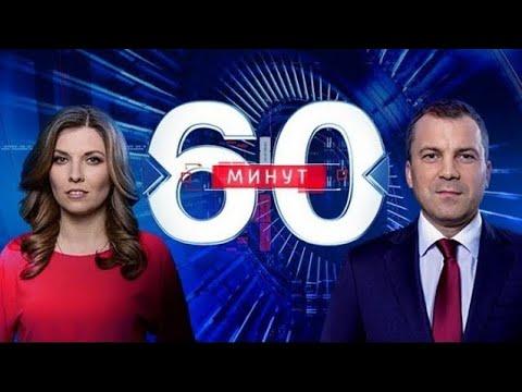 60 минут по горячим следам (вечерний выпуск в 17:25) от 24.03.2020