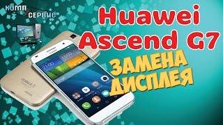 Как заменить дисплей на Huawei Ascend G7(Как заменить дисплей на Huawei Ascend G7. Как заменить экран у Huawei Ascend G7. Замена дисплея на Huawei Ascend G7. Как разобрать..., 2016-04-06T15:43:15.000Z)