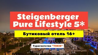 Обзор Steigenberger Pure Lifestyle 5 Deluxe в Хургаде Египет