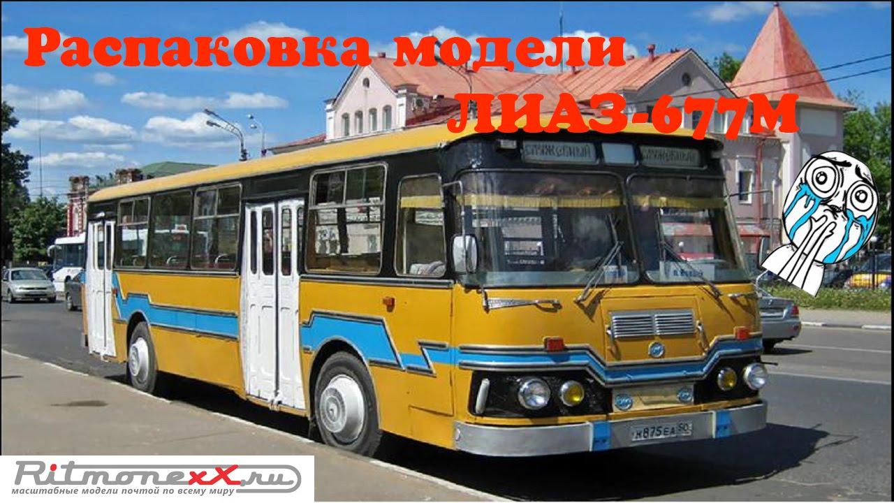 Масштабная модель автобуса Лиаз-677М SSM в масштабе 1:43 - YouTube