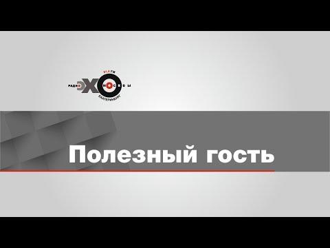 Полезный гость / Руслан Музафаров, ЛСР и Алексей Далгов, ВТБ // 17.09.19