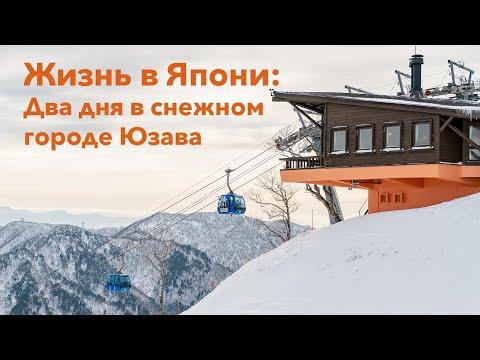 Юдзава: Самый большой горнолыжный склон в Японии! Здесь есть все что нужно!