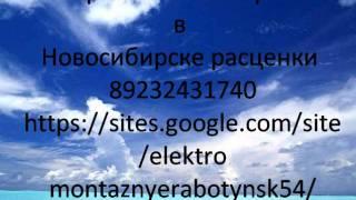 Электромонтажные работы в Новосибирске цены(, 2012-02-18T14:48:24.000Z)