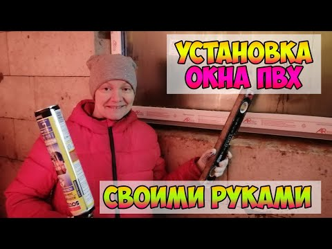 Как правильно установить окно ПВХ/Пошагово/Всё просто!