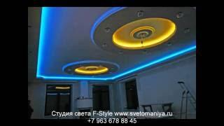 Установка светодиодной ленты(Студия света F-Style www.svetomaniya.ru Светодиодная подсветка потолков светодиодной лентой smd5050 30led red, для подсветки..., 2010-11-13T14:03:56.000Z)