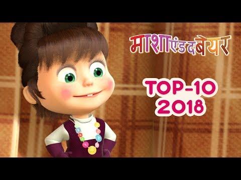 माशा एंड द बेयर - Top 2018 🎬