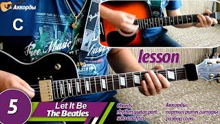 The Beatles - Let It Be, соло на гитаре, аккорды
