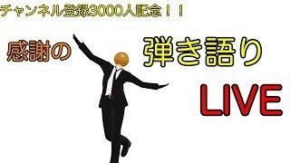 [LIVE] 【環右金】3000人感謝の弾き語りライブ【バーチャルYoutuber】