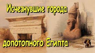 Исчезнувшие города допотопного Египта. Как разрушили Осирион