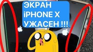 ГЛОБАЛЬНАЯ ПРОБЛЕМА ЭКРАНА iPHONE X❗ Бракованный ли твой телефон?