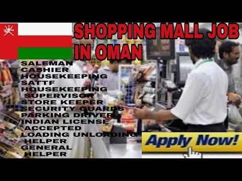 Shopping Mall Job In Oman | Supervisor Job In Oman | Cashier Job In Oman | Job In Oman | Employment