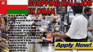 Shopping mall job in oman | supervisor job in oman | cashier job in oman | job in oman | employment