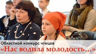 Областной конкурс ''Нас водила молодость'' в детских библиотеках Самары