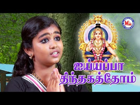 மிக மிக இனிமையான ஐய்யப்பா பக்தி பாடல் | Vadatha Vasanthamallikai | Ayyappa Devotional Song Tamil