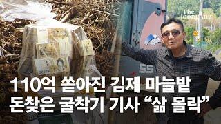 110억 쏟아진 김제 마늘밭…돈찾은 굴착기 기사 &qu…