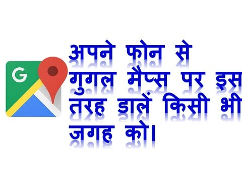 How to add a location on Google Map  [Hindi]