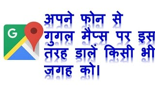 Video How to add a location on Google Map  [Hindi] download MP3, 3GP, MP4, WEBM, AVI, FLV Agustus 2018