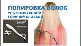 Полировка волос ультразвуковой горячей бритвой Коллагенирование волос Уход за волосами